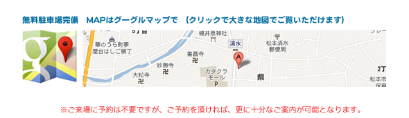 無料駐車場完備 MAPはグーグルマップで (クリックで大きな地図でご覧いただけます)