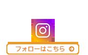 マンマ・ミーア!instagram