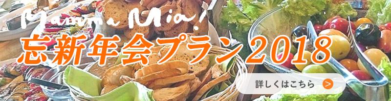 松本市の忘新年会プラン